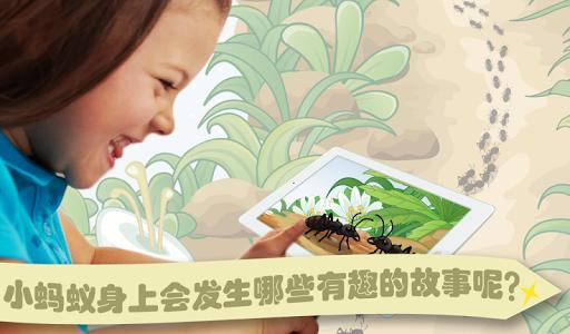 昆虫世界-蚂蚁 有趣的儿童互动绘本故事书