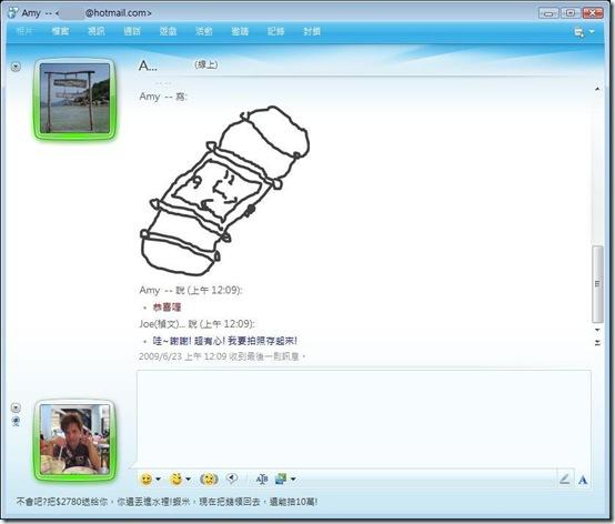 Amy送我的手錶