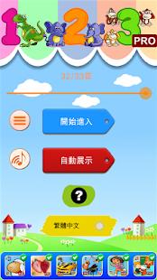 【免費教育App】認識數字123圖卡專業版-APP點子