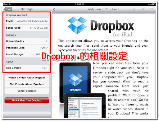 設定 Dropbox for iPad
