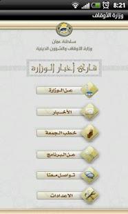 وزارة الأوقاف- screenshot thumbnail
