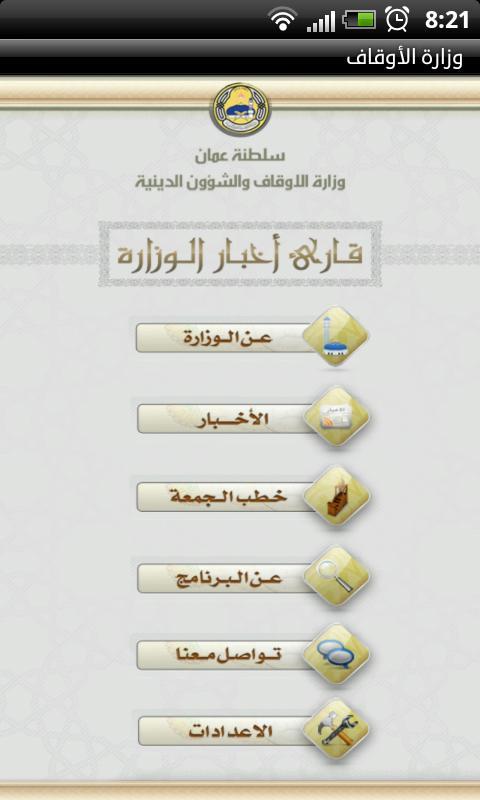 وزارة الأوقاف- screenshot