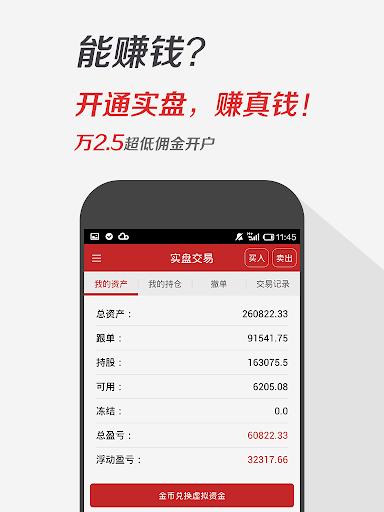 玩免費財經APP|下載股票雷达 app不用錢|硬是要APP
