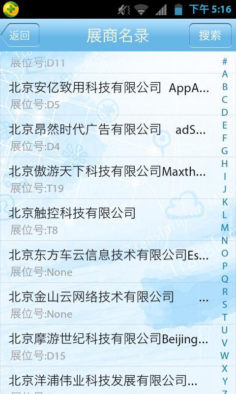 GMIC2013 - screenshot