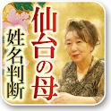[仙台の母]cocoloni占いコレクション logo