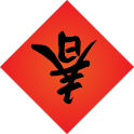 Chinese Couplet logo