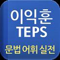 [이익훈 텝스] 문법 어휘 실전 icon