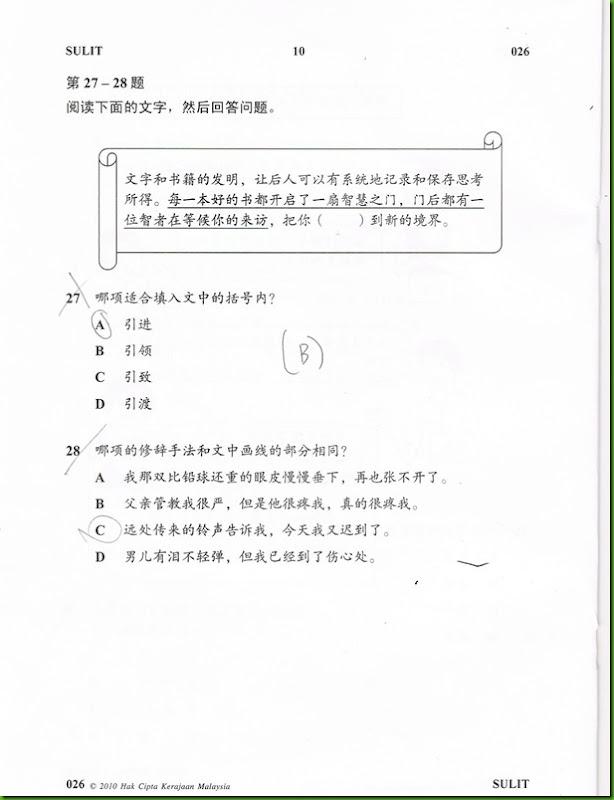 Grade UPSR Chinese and Bahasa Malaysia Essay 批改小学华语及