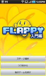 FLAPPY 入門編