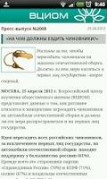 Screenshot of ВЦИОМ