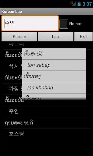 Korean Lao Dictionary