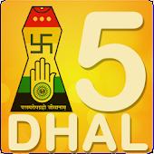 Jain Chhah Dhala Dhal5