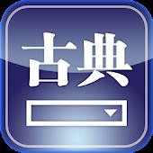 한자한문검색-동양고전종합DB Mobile