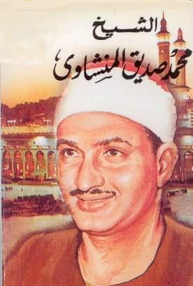 جميع حفلات الشيخ محمد صديق المنشاوي مفهرسة حسب ترتيب سور القرآن الكريم لأول مرة