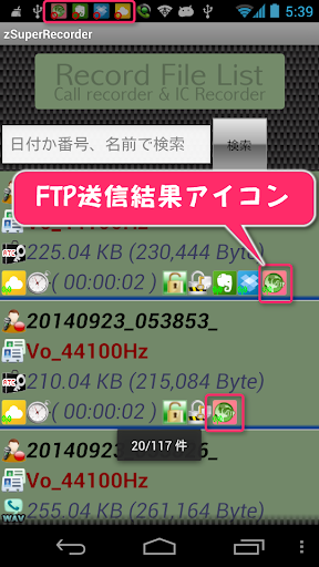 【免費商業App】zSuperRecorder 通話錄音-APP點子