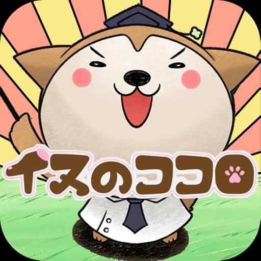 イヌのココロ(可愛い犬語辞典) 生活 App LOGO-硬是要APP