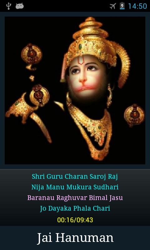 Hanuman Chalisa- screenshot