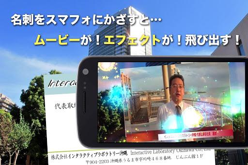 未来MediAR 〜名刺編〜