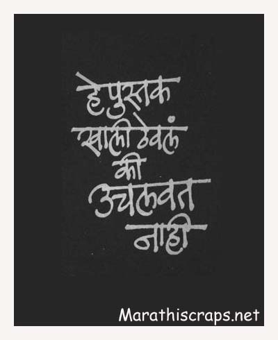 Love Poems For Her In Marathi