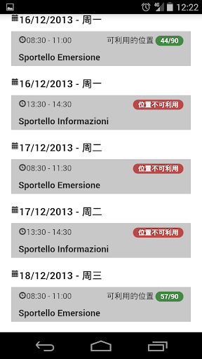 玩免費工具APP|下載Prefettura Roma - Immigrazione app不用錢|硬是要APP
