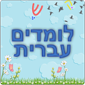 לומדים עברית לילדים icon