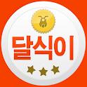달식이~ 배달음식,동네채팅,야식배달,분식배달 icon