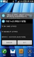 Screenshot of NEW 순천버스