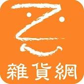 Zakka雜貨網:趣味創意雜貨