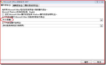 Michael的雲端筆記本: [Windows7] Office 2007 on Windows 7