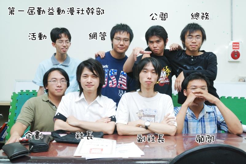97學年度第一屆勤益動漫社幹部
