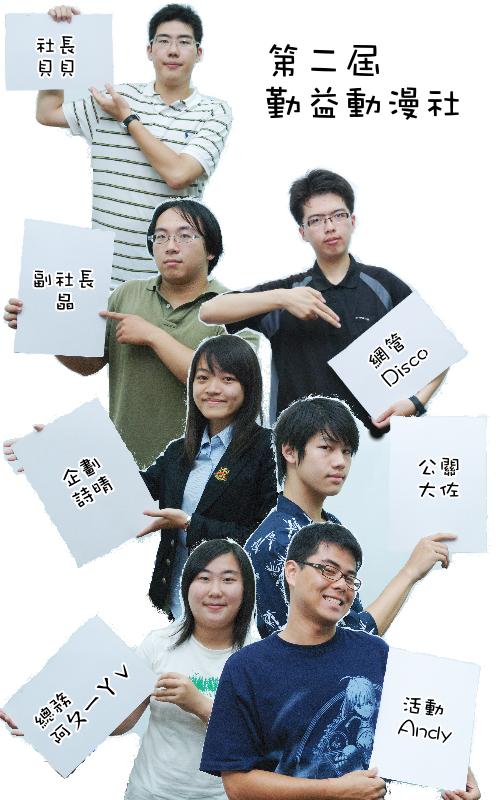 98學年度第二屆勤益動漫社幹部