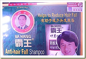 Original label on Ba Wang Shampoo