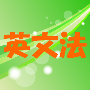 教育の中学英文法 LOGO-記事Game