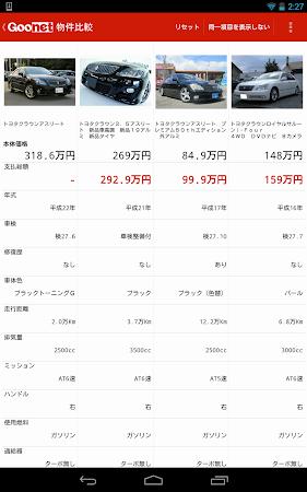 中古車検索グーネット(Goo-net)中古車・中古自動車情報 3.12.0 screenshot 585537