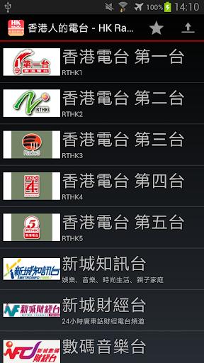 香港人的電台