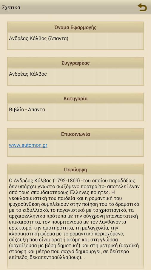 Ανδρέας Κάλβος (Έργα) - screenshot