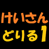 計算ドリル1