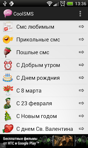Cool SMS: Прикольные СМС