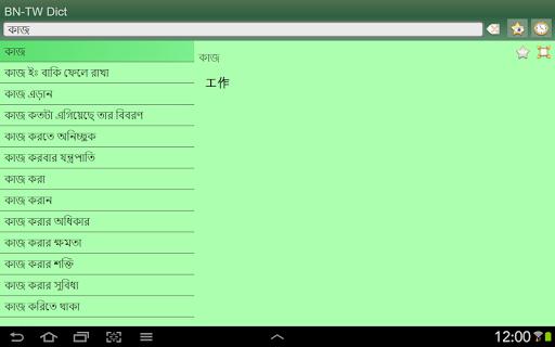玩免費書籍APP 下載孟加拉文 - 中文 字典 app不用錢 硬是要APP