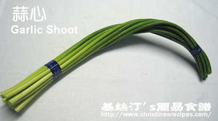 蒜心 Garlic Shoot