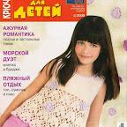 Общеизвестный журнал по вязанию для детей.  Номер посвящен...