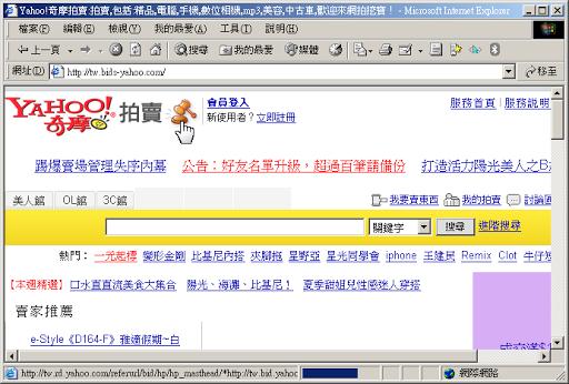 偽 Yahoo!奇摩拍賣頁面