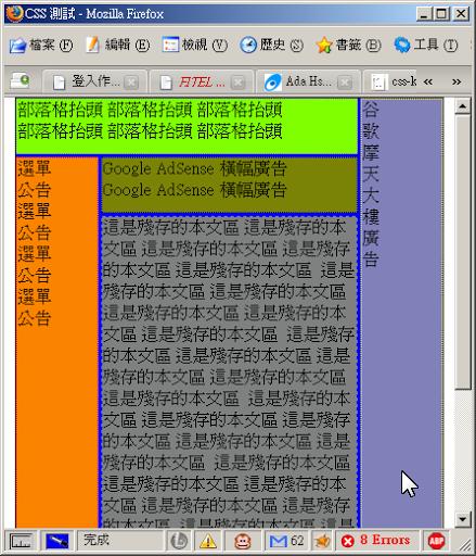 Firefox 檢視調整『殘存的本文區』區塊後之情形