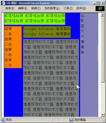 IE6 檢視調整『殘存的本文區』區塊後之情形