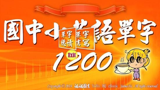 國中小英語單字1200 第1級 - náhled