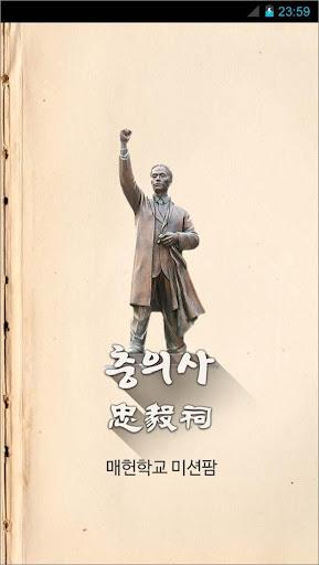 [미션팜] 충의사 매헌학교