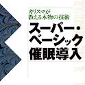 スーパー・ベーシック催眠導入 電子書籍アプリ版