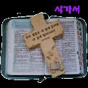 매일성경 잠일시오(잠언1, 시편5) logo