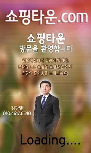 쇼핑타운 김광열