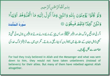 urShadow's Blog: Ayat and Hadith (Arabic/Urdu/English)